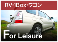 RV・1Box・ワゴン For Leisure
