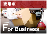 商用車 For Business